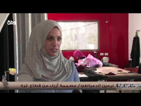 نيرمين الدمياطي.. أول مصممة أزياء فلسطينية من غزة