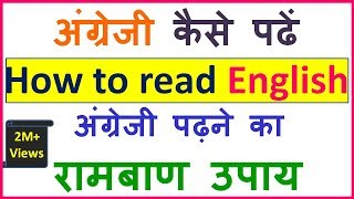 How to read english(अंग्रेजी  कैसे पढें) How to read English correctly by SANJEEV SIR