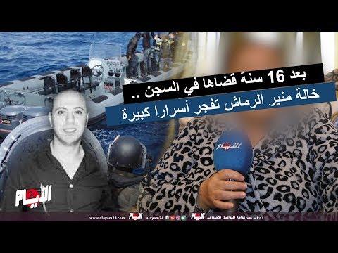 بعد 16 سنة قضاها في السجن .. خالة منير الرماش تفجر أسرارا كبيرة