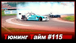 Тюнинг Тайм 115: BMW E36 Drift car. Жорик Ревазов тестирует дрифт кар БМВ е36 купе.