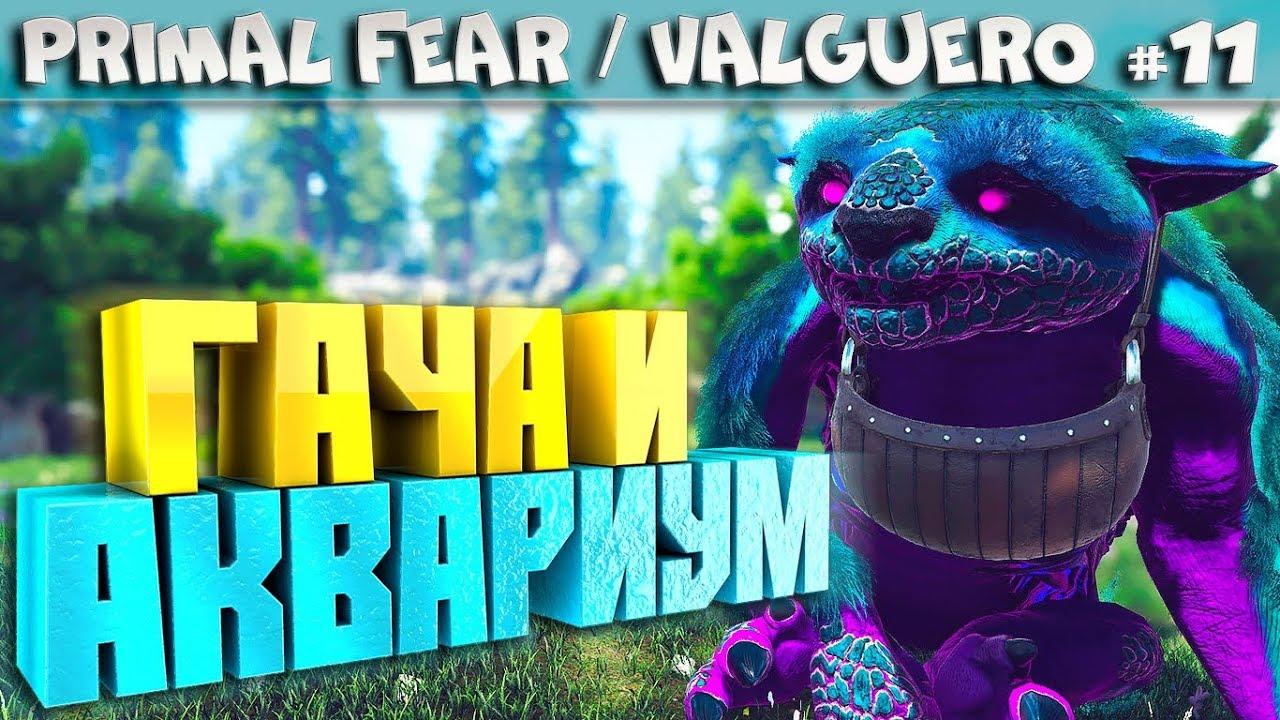ARK Primal Fear карта Valguero #11 Легендарные гача и аргентавис, аквариум  в арк