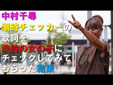 中村千尋「女の袋とじ」リリース記念『街かど潮時チェック』