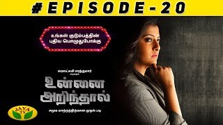 Unnai Arindhal – Jaya tv Show