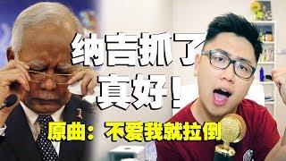 【改编翻唱】郑斌彦-纳吉抓了真好(不爱我就拉倒) 原唱:周杰伦