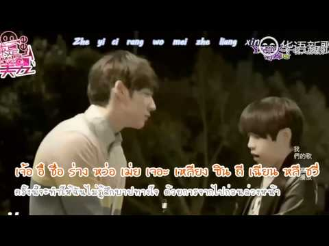 [ซับไทย_No.10] Pei Ci - Can't Stop Love (愛情怎麼喊停) OST.Fabolous Boys
