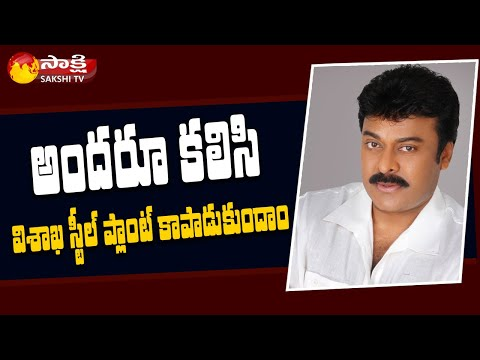 Chiranjeevi extends support to Vizag Steel Plant movement