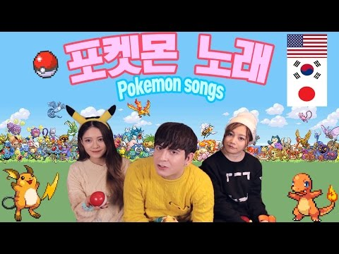 데이브 [한국 미국 일본 나라별 포켓몬스터 추억의 노래] American, Korean & Japanese Pokemon song comparison