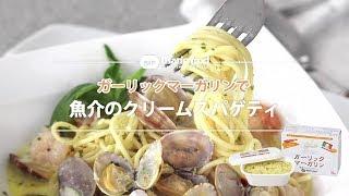 魚介のクリームスパゲティ