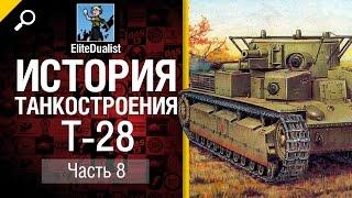 История танкостроения №8 - Т-28 - от EliteDualistTv