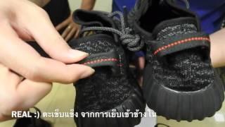 วิธีดูรองเท้า Adidas Yeezy Boost 350
