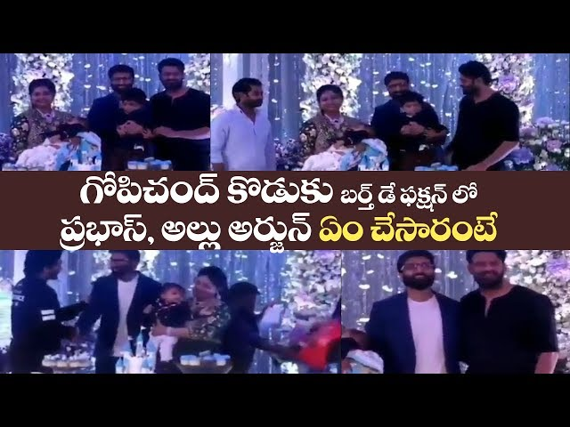 Allu Arjun And Prabhas Hungama At Gopichand Son Viyaans 1st Birthday Celebrations | IndiaGlitz |