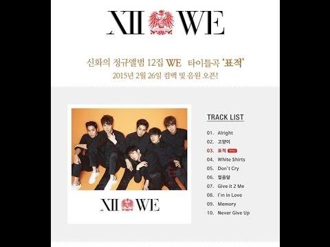 Shinhwa (신화) 정규12집앨범[WE]