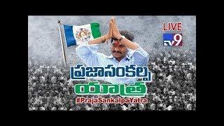 YS Jagan Mohan Reddy's Praja Sankalpa Yatra || LIVE @ Srikakulam  - TV9