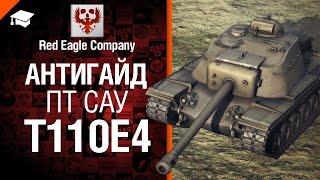 ПТ САУ T110E4 - Антигайд от от Red Eagle Company