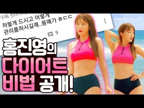 많이 먹어도 살 안찌는 홍진영 다이어트 비법 공개!! 댓글읽기 3탄! [홍진영 Hong jin young]