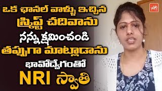 Telugu NRI Swathi says apologies to Indo-Americans over he..