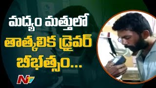Bus Driver Caught Drunk In Hyderabad..
