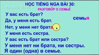 Bài 30: Hội thoại về gia đình | Học Tiếng Nga cơ bản
