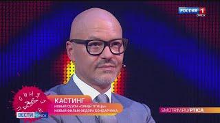 Стартовал кастинг популярного шоу телеканала «Россия-1»