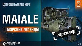 Торпеда Maiale. Трейлер. Морские легенды