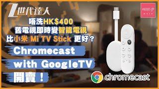 Chromecast with GoogleTV 開賣!唔洗HK$400 舊電視即時變智能電視