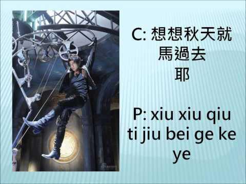 Jay Chou 周杰倫 long time no see 好久不見 Lyrics (Chinese and Pinyin)