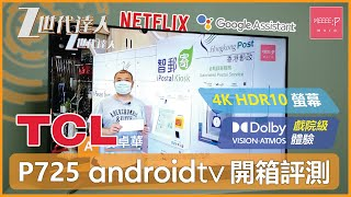 TCL P725 AndroidTV 開箱評測 |  4K HDR10 螢幕 + Dolby vision & atmos 戲院級體驗