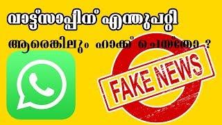 🔥 വാട്ട്സാപ്പിന് എന്തുപറ്റി ആരെങ്കിലും ഹാക്ക് ചെയ്തോ? 🔥 | WhatsApp, Instagram and Facebook Down