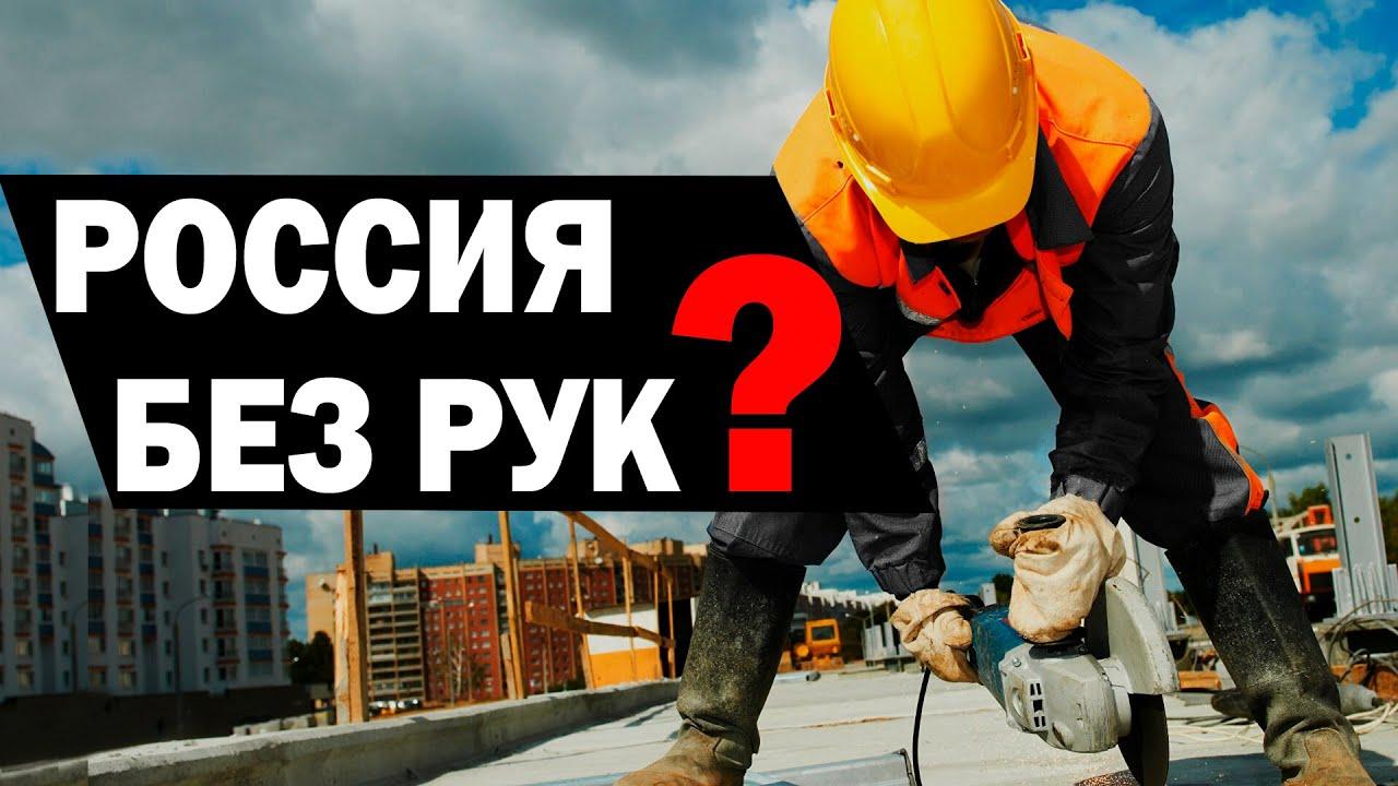 РФ ждёт огромная волна мигрантов