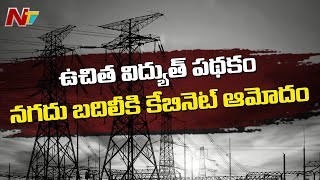 CM Jagan approves free power scheme-cash transfer for ryot..