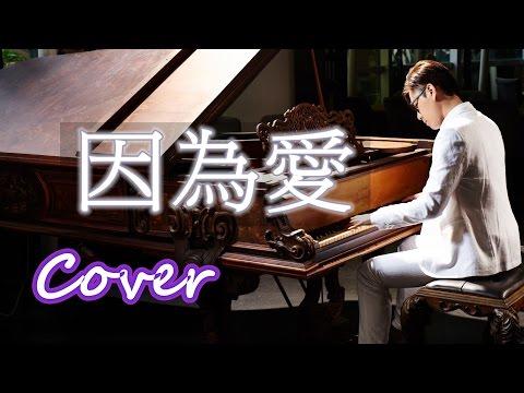 因為愛 (韋禮安) 鋼琴 Jason Piano