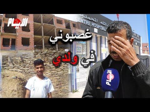 مؤثر..أول خروج إعلامي لوالد التلميذ الذي سقط من فوق عمارة مهجورة بالمحمدية