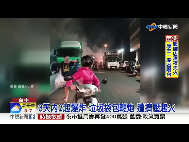 垃圾車藏鞭炮 悶燒炸裂 民眾嚇壞逃竄