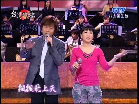 張秀卿+寶島四季謠+洪榮宏+台灣的歌