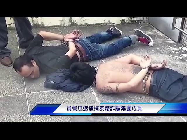 影/首例中泰跨國境詐騙機房 高檢、旗警聯手偵破
