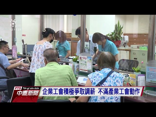 中華郵政改制 新舊制員工「同工不同酬」