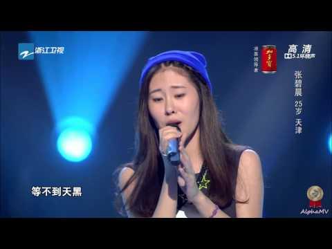 张碧晨 - 她说 (中国好声音第三季, 优化版)
