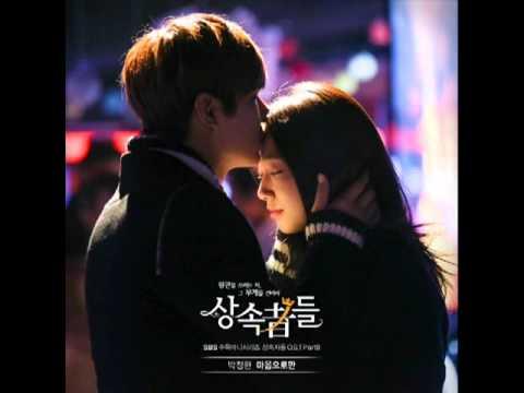 박정현(Lena Park) - 마음으로만(My Wish) @ SBS 상속자들 (The Heritors) OST Part8 (2013.11.28)