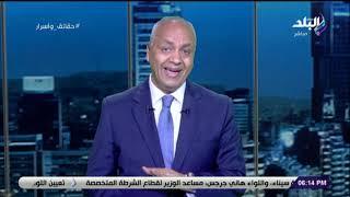 مصطفى بكري يكشف أخر التطورات في تونس بعد وف ...
