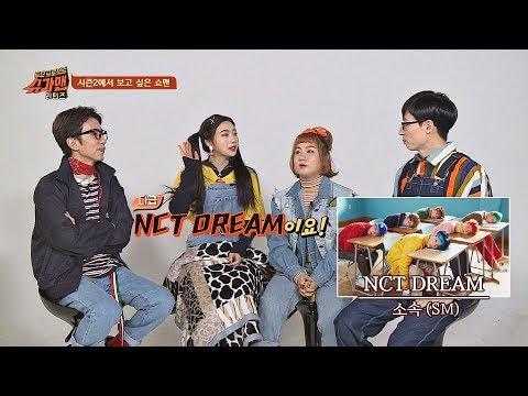 [조이 PICK2] NEW 쇼맨에 'NCT DREAM' 추천 (선배 마음♡) 슈가맨2 리턴즈