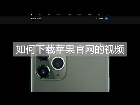 如何下载苹果官网的视频