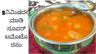 2ನಿಮಿಷದಲ್ಲಿ ಮಾಡಿ ಟಮೆಟೋ ರಸಂ/2mins tomato rasam recipe in Kannada