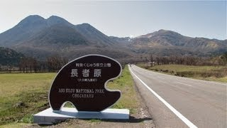 阿蘇くじゅう国立公園 Aso Kujū National Park, Kyushu JAPAN by Shiso Productions on YouTube