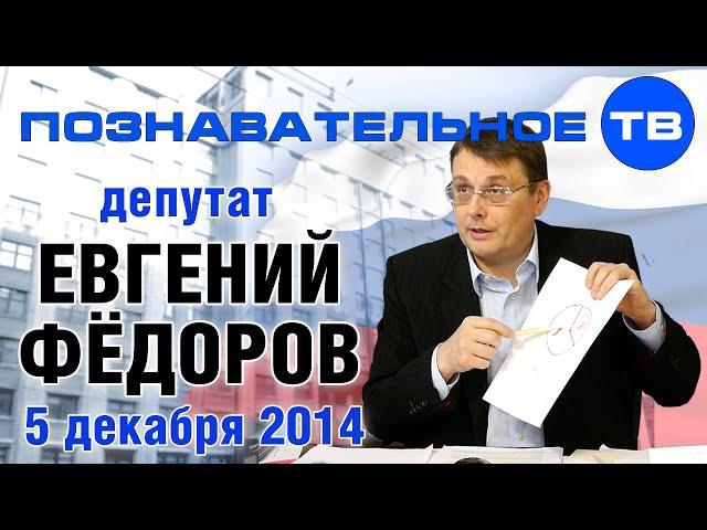Беседа с Евгением Фёдоровым 05 декабря 2014г.