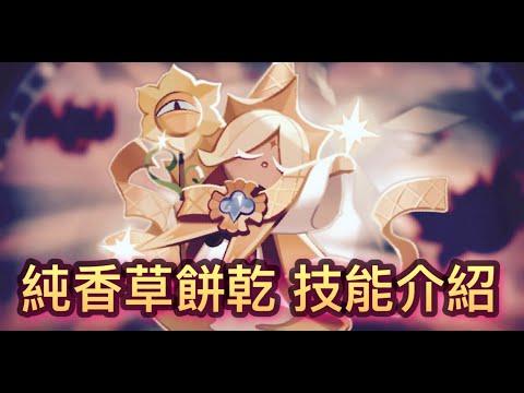 【薑餅人王國】純香草餅乾 最強治癒型餅乾!4/8更新懶人包 近期最大的一波更新!?