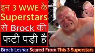 ऐसे Wrestlers जिनसे Brock Lesnar लड़ने से डरते हैं - Brock Lesnar Fears Roman Reigns or Bobby Lashley