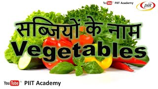 28 Vegetables Name English to Hindi for Nursery LKG UKG Kids