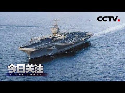 《今日关注》美航母挺进阿曼湾 伊朗小艇配导弹或奇袭美军? 20190516 | CCTV中文国际