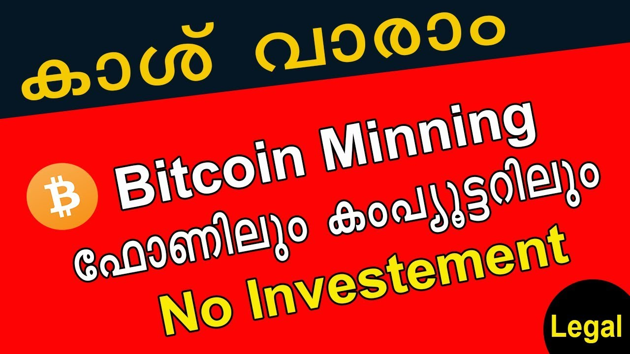 cryptocurrency meaning in malayalam