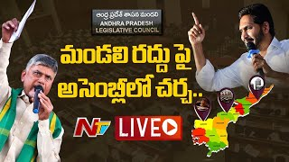 AP Assembly LIVE On Legislative Council..